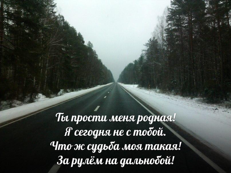 Стихи дальнобойщику от любимой в дорогу