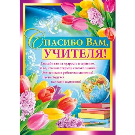 Открытка с текстом спасибо вам учителя, православные днем картинка